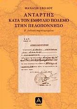 Αντάρτης κατά τον εμφύλιο πόλεμο στην Πελοπόννησο